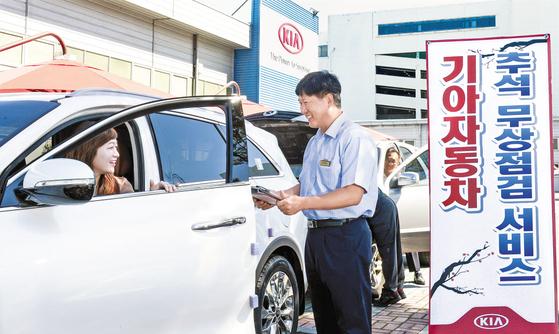 현대·기아자동차가 추석 연휴를 맞아 11일까지 전국 서비스 거점 방문 고객을 대상으로 '추석 특별 무상 점검 서비스'를 실시한다. [사진 현대·기아차]