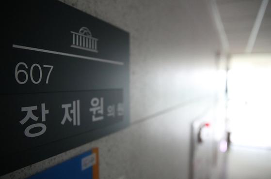 국회 의원회관 자유한국당 장제원 의원실. [연합뉴스]