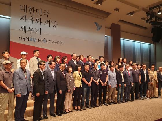 9일 오전 10시 서울 중구 프레스센터에서 자유와희망나라세우기(희망세) 추진대회가 개최됐다. [이우림 기자]