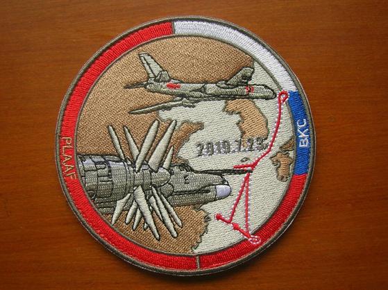 러시아 공군이 독도 영공을 침범했던 2019년 7월 23일 날짜가 적혀 있는 중국ㆍ러시아 공동 초계 기념 패치. [사진 이베이]