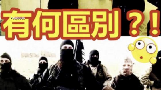 """중국 네티즌이 페이스북에 올린 홍콩 시위대 비난 짤방. 이슬람 극단주의 무장단체 이슬람국가(IS) 사진과 함께 """"어디가 다른지 모르겠다?!""""는 문구를 붙여 홍콩 시위대를 비난했다. [사진 페이스북]"""