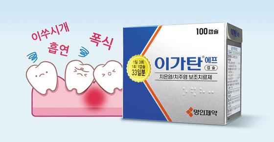 명인제약의 '이가탄'은 네 가지 성분의 복합제제로 치과 치료 후 복용하면 잇몸질환 개선에 도움을 준다. [사진 명인제약]