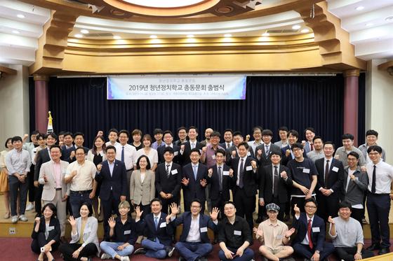2019년 청년정치학교 총동문회 단체사진 (모와커뮤니티 제공)