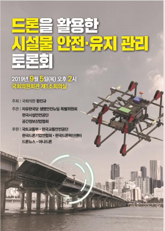 지난 9월 5일 '드론을 활용한 시설물 안전 유지관리' 토론회의 포스터.