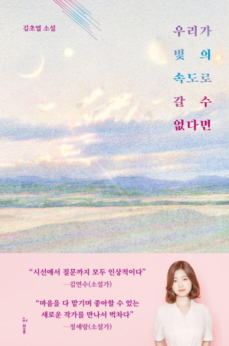 <우리가 빛의 속도로 갈 수 없다면> 김초엽 지음, 허블, 2019.06