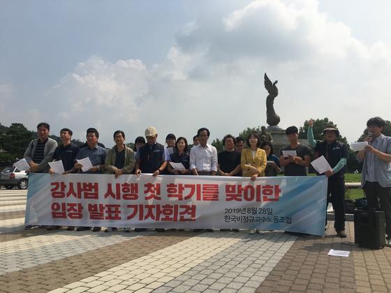 지난달 말 서울 청와대 인근에서 비정규직교수노조가 강사법 시행 첫 학기를 맞아 기자회견을 하고 있다. 박지영 인턴기자