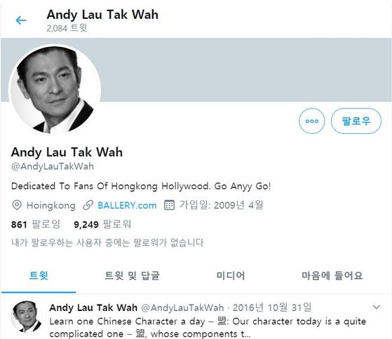 유덕화 트위터. 2016년 10월 31일 올라온 글이 마지막이다. 인스타그램 계정도 있지만 홍콩 관련 내용은 없었다. [트위터]