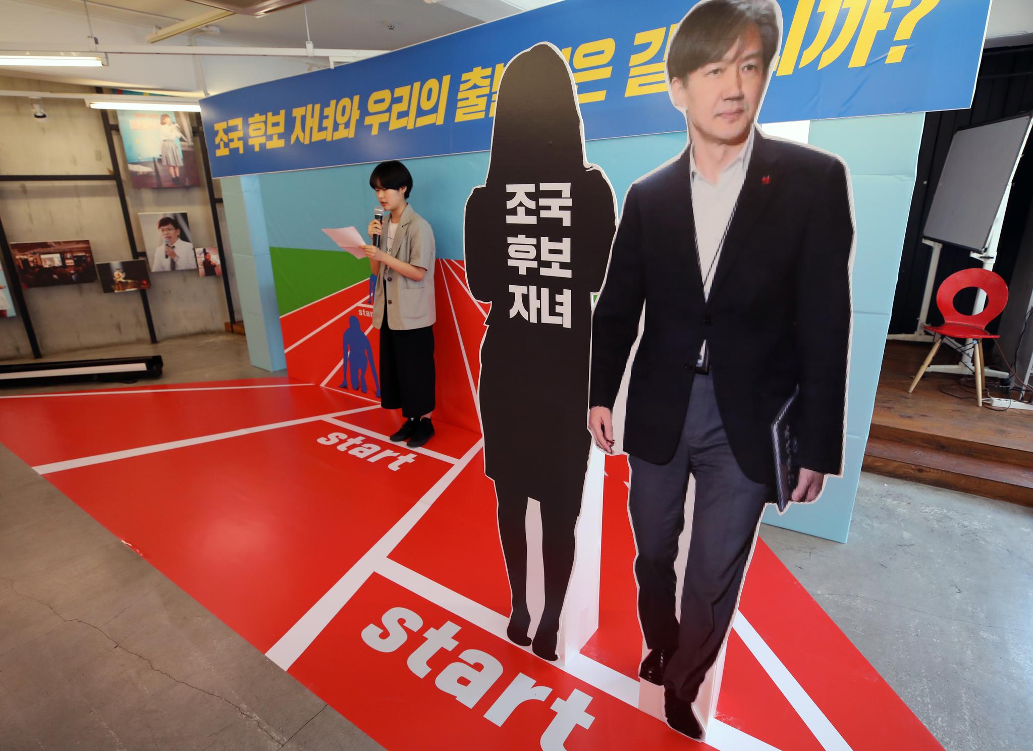 지난 8월 31일 오후 서울 종로구 마이크임팩트 스퀘어에서 청년 노동자단체 '청년전태일'이 '조국 후보 자녀와 나의 출발선은 같은가?'를 주제로 연 공개 대담회에서 참가자들이 발언을 하고 있다. 당시 조 후보자는 이들의 참석요구에 응하지않았다. [뉴스1]