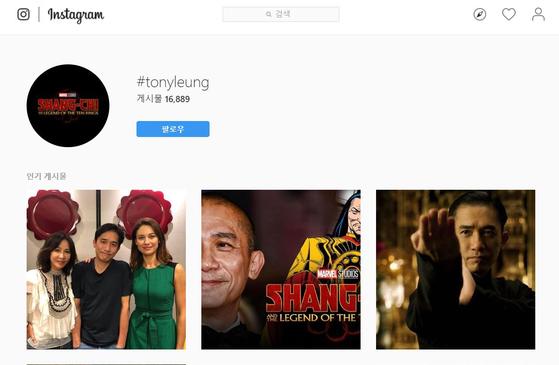 양조위 인스타그램. 2주 전까지 글과 사진이 올라왔지만 홍콩 관련 내용은 없다. [인스타그램]