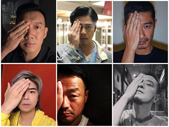 'EYE4HK' 캠페인에 동참한 홍콩 배우,가수. 왼쪽 위부터 시계 방향으로 두문택(두원저), 왕희(왕시), 왕종요(왕중야오), 안소니웡, 완민안(롼민안), 서천우(쉬텐유). [인스타그램]