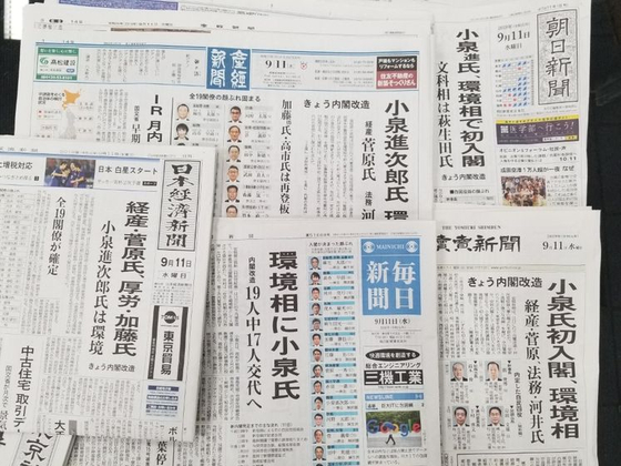 고이즈미 신지로의 입각을 1면 머릿기사로 보도한 일본 조간. 윤설영 특파원