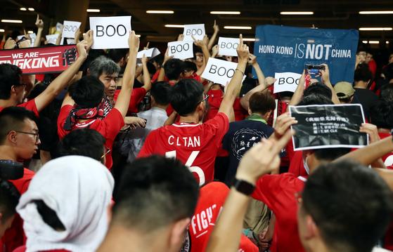10일(현지시간) 홍콩 스타디움에서 열린 홍콩과 이란의 월드컵 예선전에서 경기 시작 전 중국 국가가 울려퍼지자 등을 돌린 채 야유하고 있다. [로이터=연합뉴스]