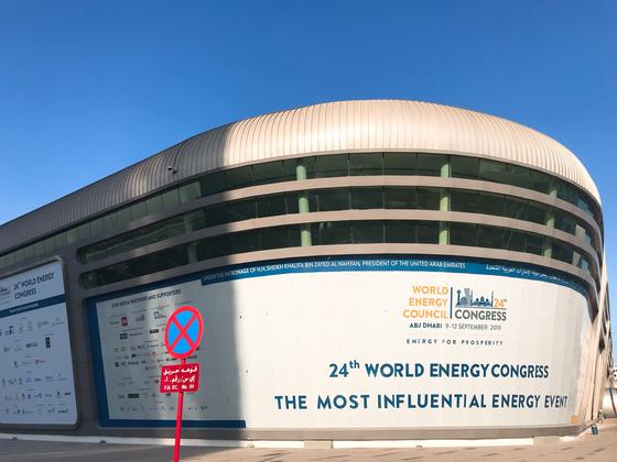 제24회 세계에너지총회가 열린 아부다비국제전시장. 올해 세계에너지총회는 95년 역사상 처음으로 중동에서 열렸다. 아부다비 = 문희철 기자.