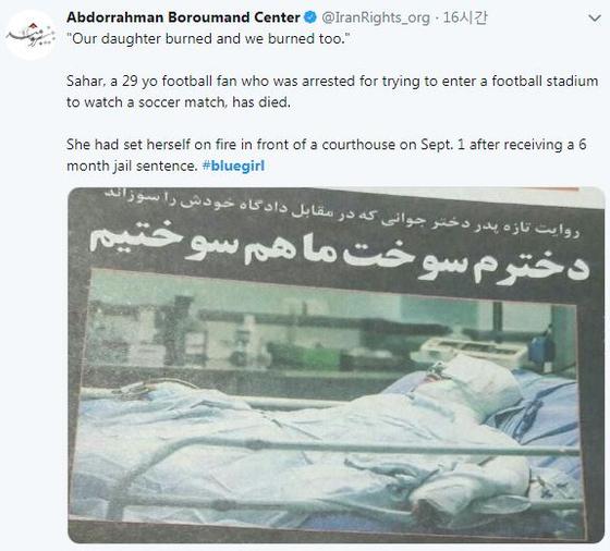 사하르 호다야리의 사망 소식이 알려진 후 올라온 트위터. [트위터 캡처]