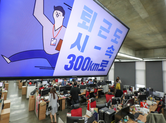 '시속 300km로 퇴근' [연합뉴스]