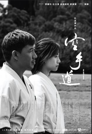 홍콩 영화 '공수도' [트위터]
