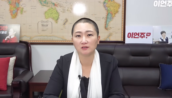 [이언주TV 유튜브]