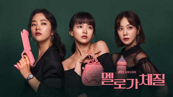 1600만 흥행 영화 '극한직업'의 이병헌 감독은 JTBC '멜로가 체질'(왼쪽)로 처음 드라마 극본·연출에 나섰다.