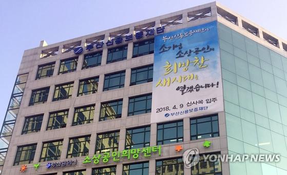 부산신용보증재단 신청사. [연합뉴스]