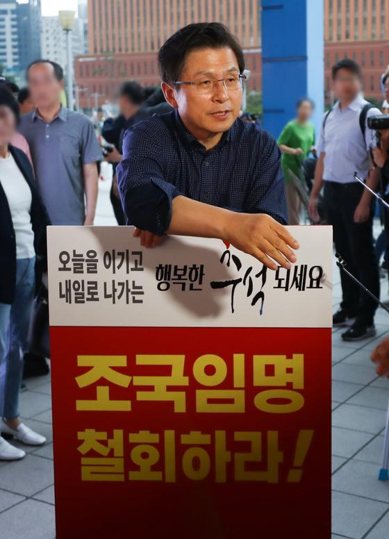 황교안 자유한국당 대표가 14일 오후 서울역 앞에서 조국 법무부장관 임명 철회 촉구 1인 시위를 하고 있다. [뉴스1]