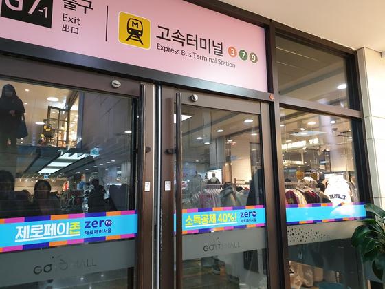 서울 고속터미널역 [중앙포토]