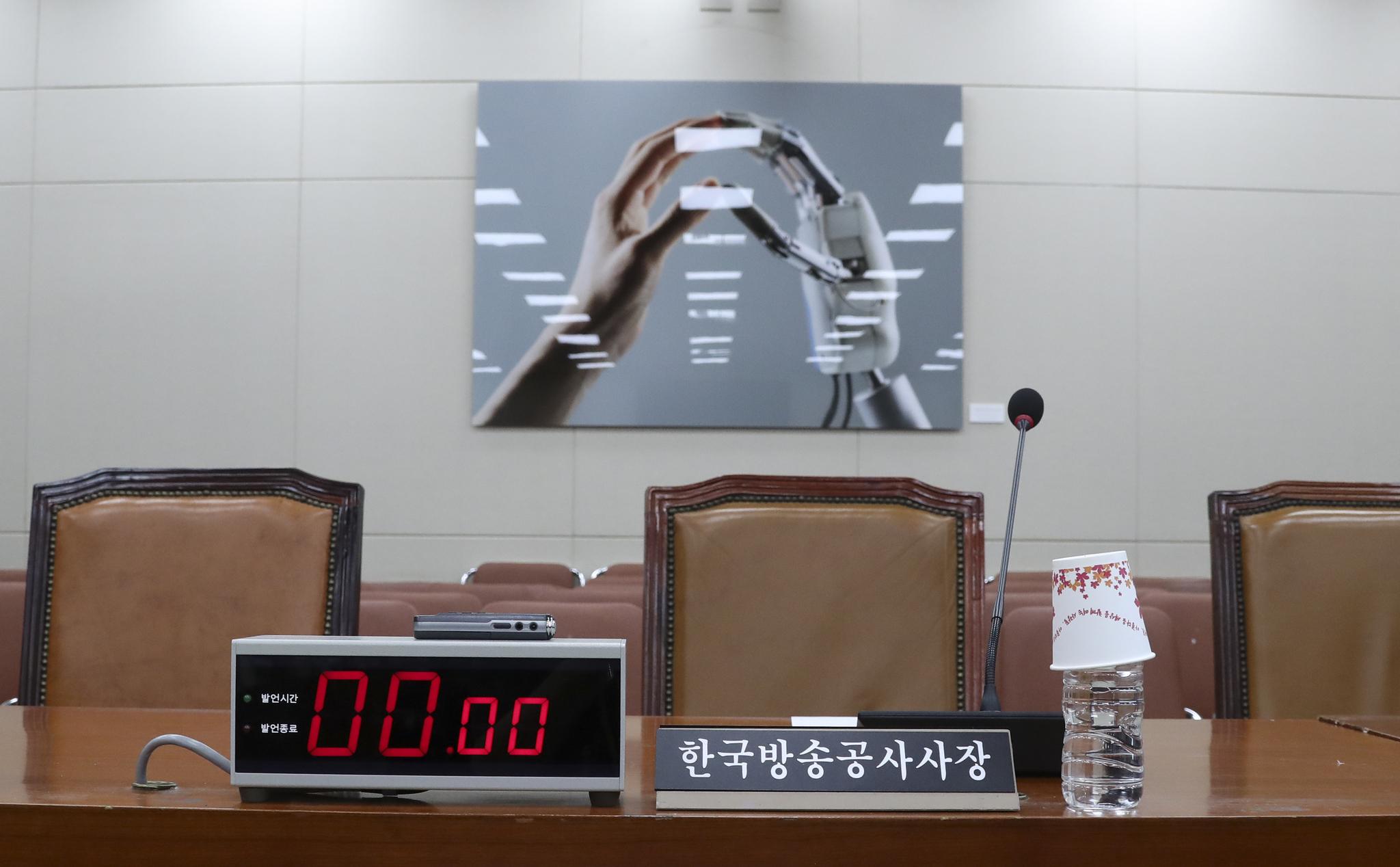 19일 국회 과학기술정보방송통신위원회 전체회의가 열렸다. 양승동 KBS사장 자리가 비어있다.  임현동 기자