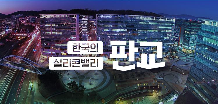 한국의 실리콘밸리, 판교