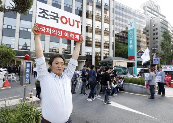 이학재 자유한국당 의원이 2일 오전 서울 종로구 조국 법무부 장관 후보자 사무실 앞에서 '조국 OUT'이라고 적힌 팻말을 들고 있다. [뉴스1]