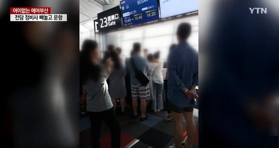 15일 나고야 공항에서 여객기 탑승을 기다리는 부산에어 승객들. [YTN]