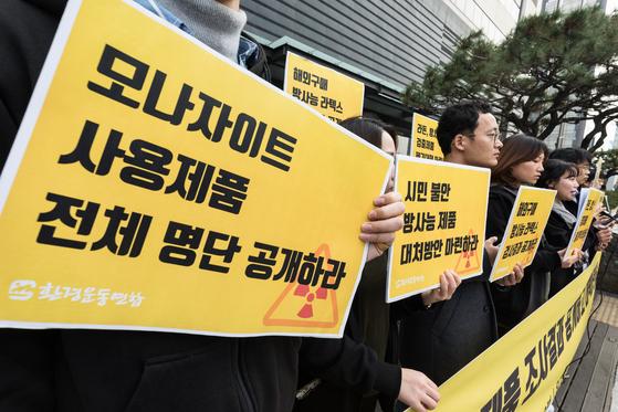 환경운동연합 회원들이 지난해 11월 서울 종로구 원자력안전위원회 앞에서 기자회견을 열고 라돈 검출 제품 조사 결과 공개 및 대책마련을 촉구하고 있다. [뉴스1]