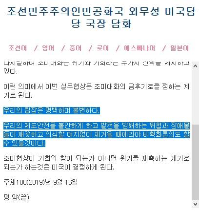 북한 외무성 미국 국장 담화