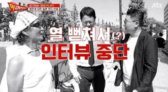 식민 지배 거짓 日 시민 발언에 인터뷰 중단한 김구라