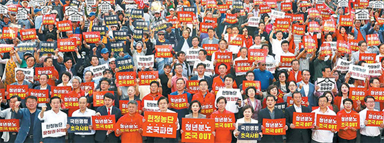 황교안 대표를 비롯한 자유한국당 의원들과 지지자들이 15일 서울 광화문 세종문화회관 앞에서 열린 '헌정 유린 위선자 조국 사퇴 국민 서명운동' 광화문본부 개소식에 참석해 구호를 외치고 있다. 한국당은 이날 세종문화회관 앞에 조국 법무부 장관 사퇴 서명을 위한 텐트를 설치했다. 우상조 기자