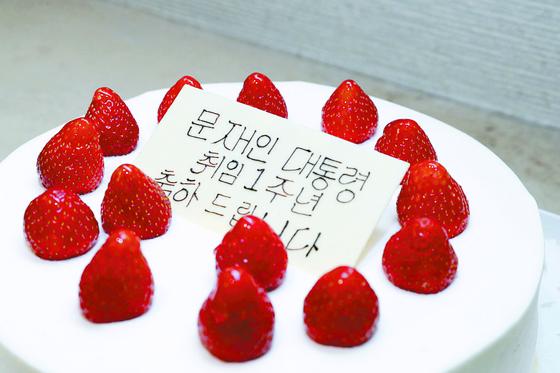 아베 신조 총리가 문재인 대통령에게 선물한 취임 1주년 축하 케이크. [중앙포토]