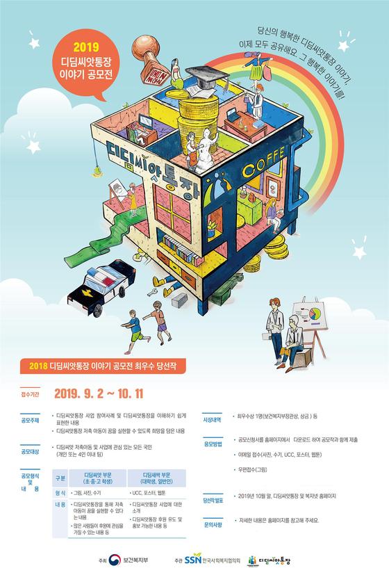'디딤씨앗통장 이야기 공모전' 포스터(사진제공=한국사회복지협의회).