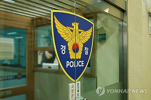 경찰 로고. [연합뉴스]