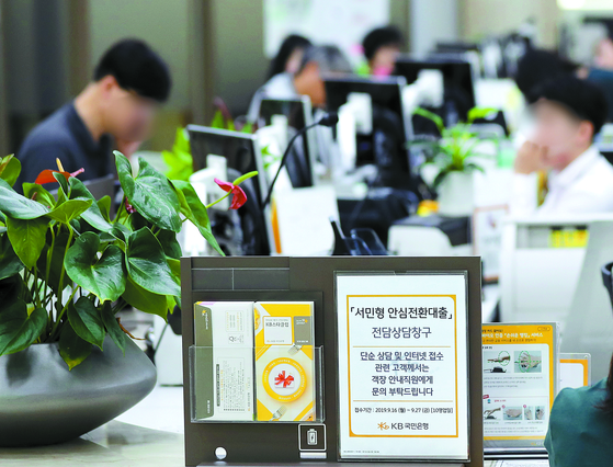 시중은행의 혼합형 주택담보대출 금리가 최근 한달 사이 0.2%포인트 넘게 뛰었다. 사진은 서민형 안심전환대출 신청 접수가 시작된 16일 서울의 한 은행 창구 모습. [연합뉴스]