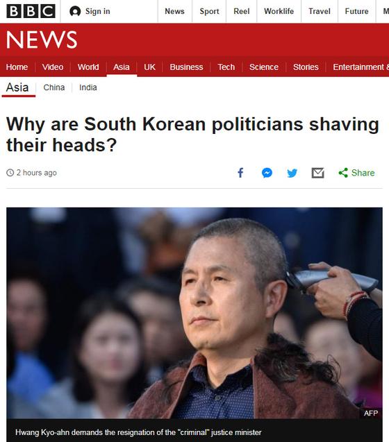 [사진 BBC 캡처]
