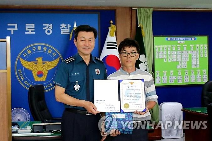 구로경찰서에서 감사장을 받은 시민 박동진씨. [사진 구로경찰서]