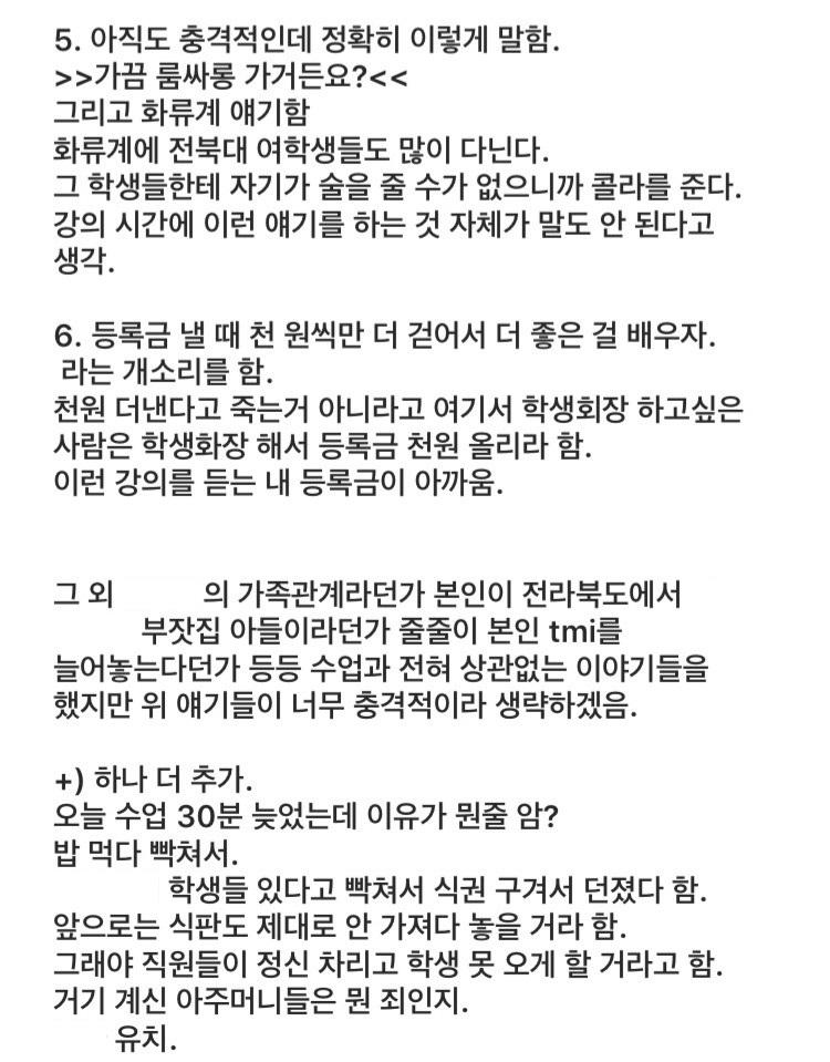 지난 9일 전북대 익명 커뮤니티에 '방금 교수한테 협박당함'이라는 제목으로 게시된 글. [사진 전북대 익명 커뮤니티 캡처]