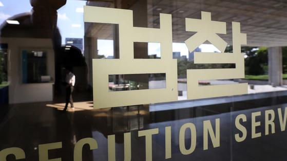 조국 법무부 장관 일가에 대한 검찰의 수사가 계속된 15일 서초구 서울중앙지검 앞에서 취재진이 관계자 소환을 대비해 대기하고 있다. [연합뉴스]