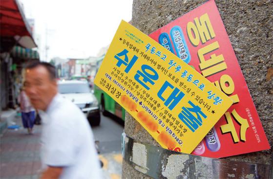불법사채 명함들 [중앙포토]