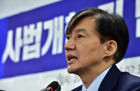 조국 법무부 장관이 18일 오전 서울 여의도 국회에서 열린 사법개혁 및 법무개혁 당정협의에서 모두발언을 하고 있다. [뉴스1]