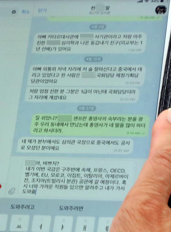 천정배 무소속 의원이 18일 서울 여의도 국회에서 열린 외교통일위원회 전체회의에서 딸에게 메시지를 보내고 있다. [뉴스1]