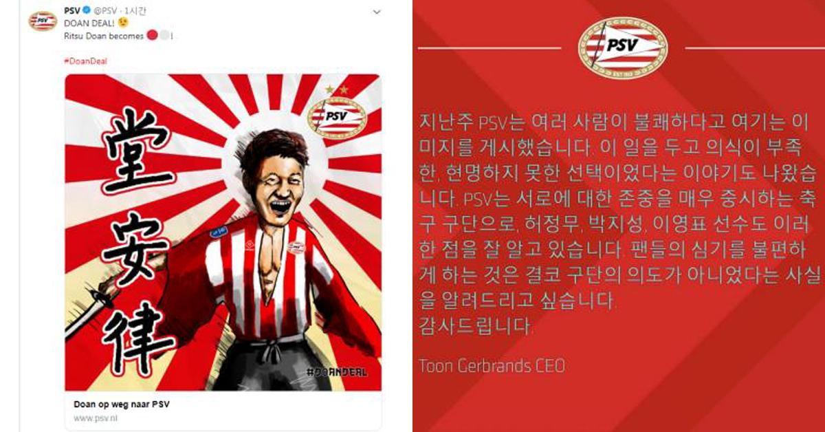 지난 8월 28일 PSV 에인트호번이 SNS를 통해 올린 욱일기 문양(왼쪽)과 한국어로 공개한 사과문. [에인트호번 SNS 캡처=연합뉴스]