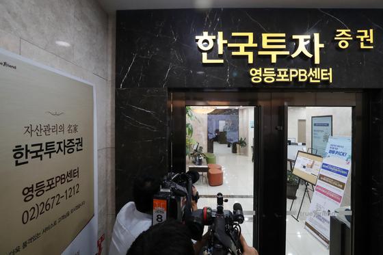 한국투자증권 영등포 PB센터 [뉴스1]
