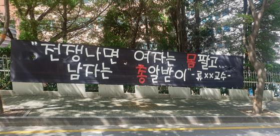 18일 오전 부산 부산진구에 동의대학교 A교수의 막말 파문을 비판하는 현수막이 걸려 있다. [뉴스1]