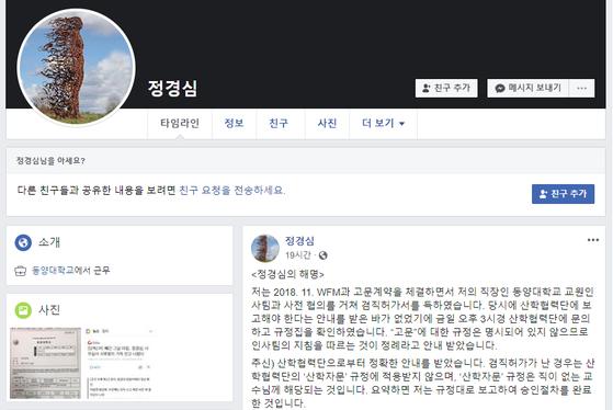 정경심 동양대 교양학부 교수의 페이스북. 지난 9일 개설됐다. [사진 페이스북]