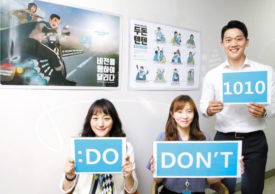 동아쏘시오홀딩스 직원들이 두돈텐텐 캠페인 포스터 앞에서 문구를 들고 있다.