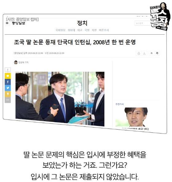 지난달 21일 tbs '김어준의 뉴스공장'에서 김어준씨가 했던 말을 바탕으로 tbs가 배포한 카드뉴스. [tbs 홈페이지 캡처]